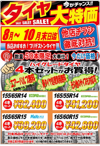 タイヤキャンペーン8月~開催!