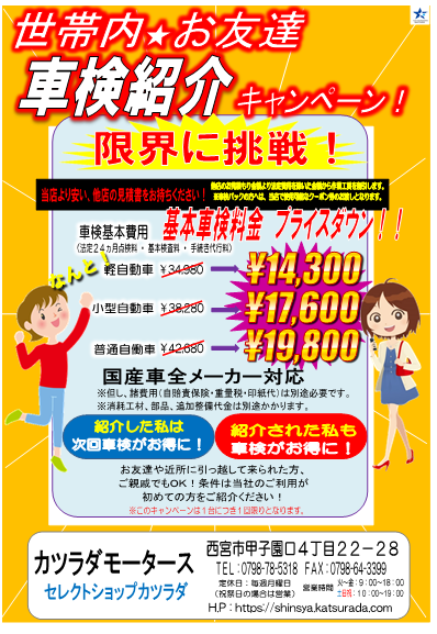 車検ご紹介キャンペーン!
